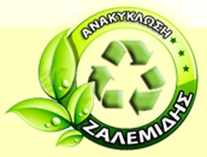 Ζαλεμίδης ανακύκλωση