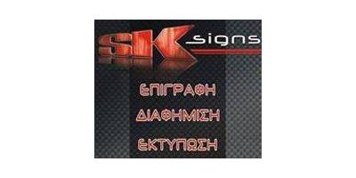 sk_signs_logo